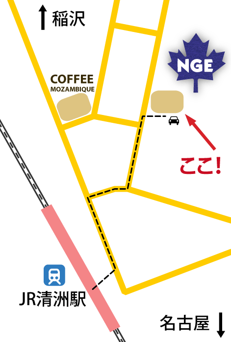 清洲NGE英会話アクセス