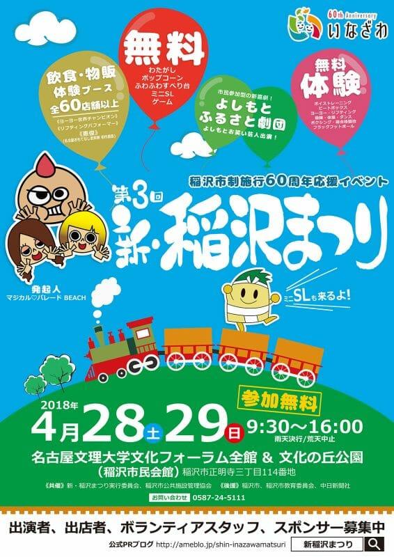 NGE School at Inazawa Festival