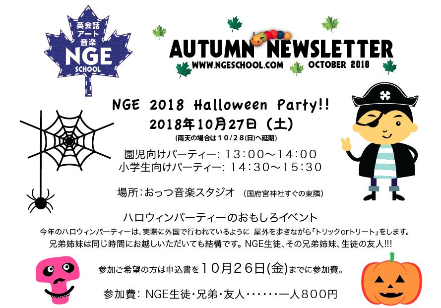 NGE School 英会話 清洲 稲沢