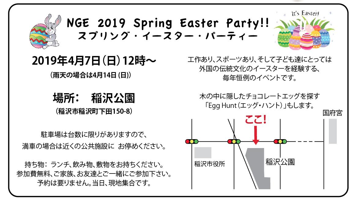 NGE Easter Party Kiyosu Orizu Inazawa